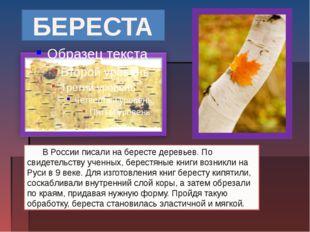 В России писали на бересте деревьев. По свидетельству ученных, берестяные кн