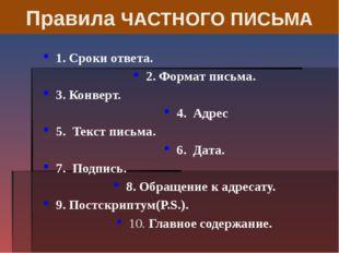 Правила ЧАСТНОГО ПИСЬМА 1. Сроки ответа. 2. Формат письма. 3. Конверт. 4. Адр
