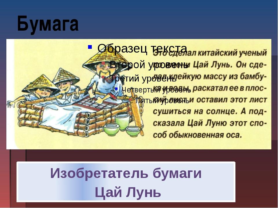 Бумага Изобретатель бумаги Цай Лунь