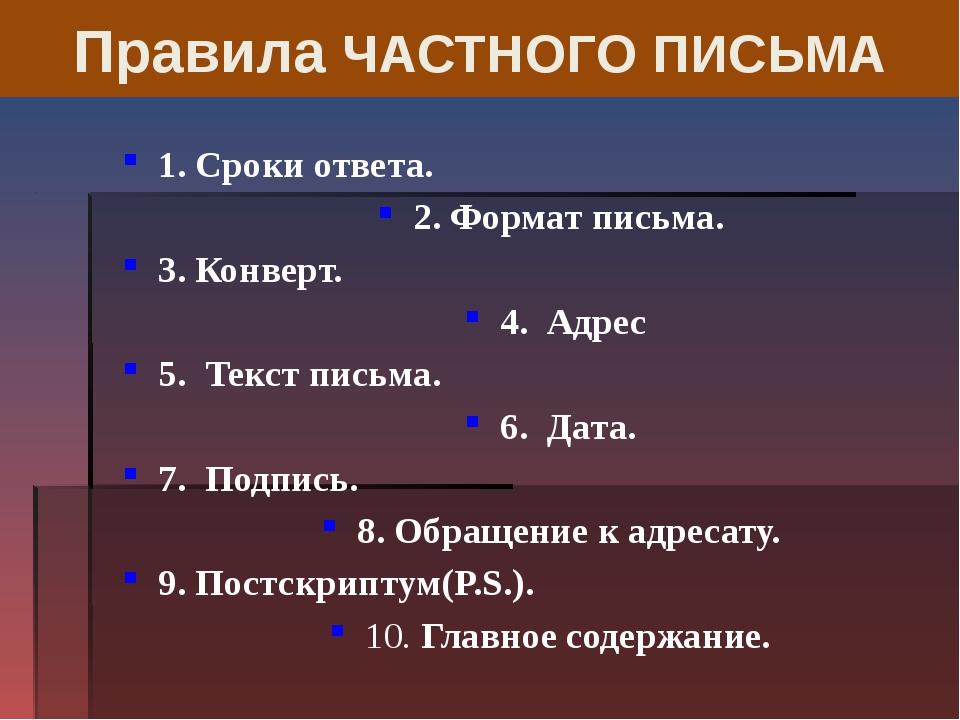 Правила ЧАСТНОГО ПИСЬМА 1. Сроки ответа. 2. Формат письма. 3. Конверт. 4. Адр...