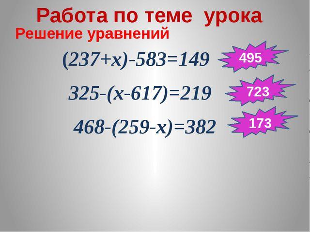 Работа по теме урока Решение уравнений (237+х)-583=149 325-(х-617)=219 468-(2...