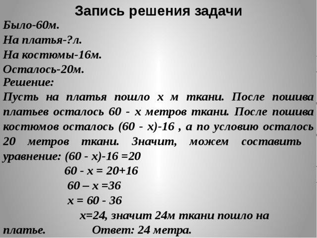 Домашнее задание Стр.65, №400,403(а)