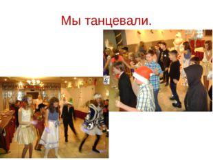 Мы танцевали.