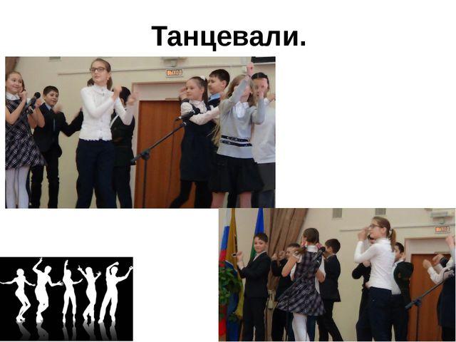 Танцевали.