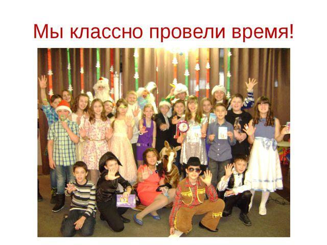 Мы классно провели время!