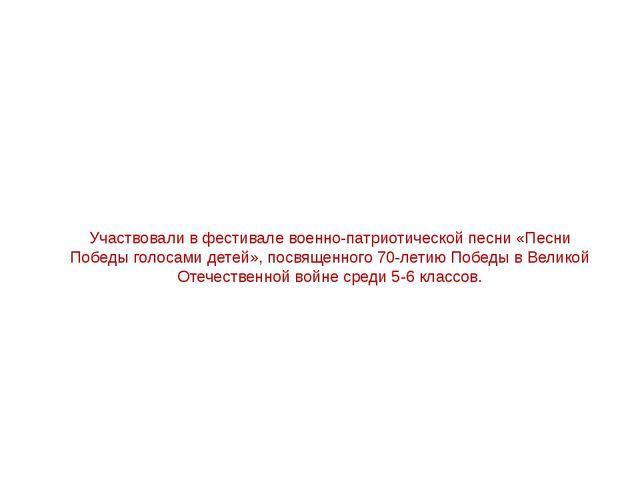 Участвовали в фестивале военно-патриотической песни «Песни Победы голосами д...