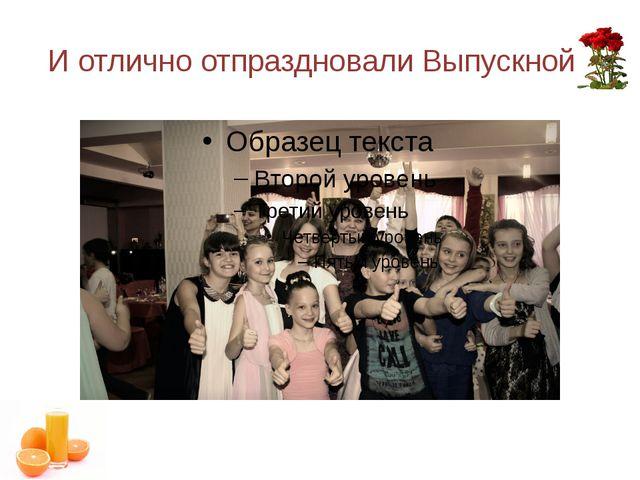 И отлично отпраздновали Выпускной!