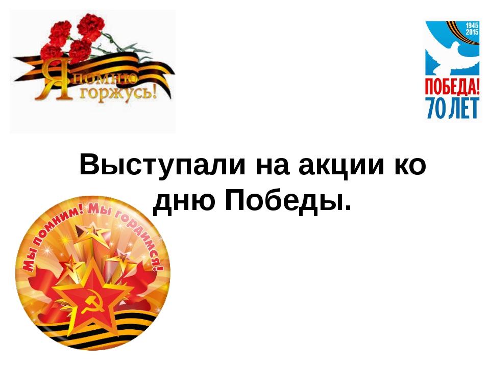 Выступали на акции ко дню Победы.