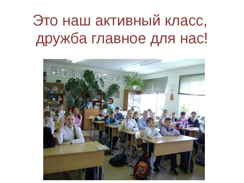 Это наш активный класс, дружба главное для нас!