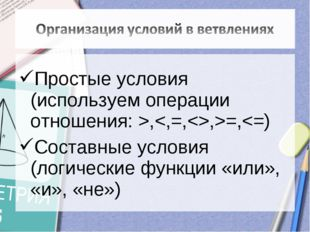 Простые условия (используем операции отношения: >,=,