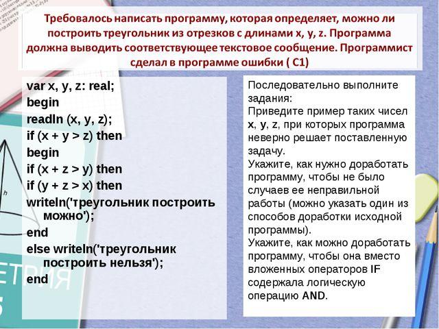 var х, у, z: real; begin readln (x, у, z); if (x + y > z) then begin if (x +...