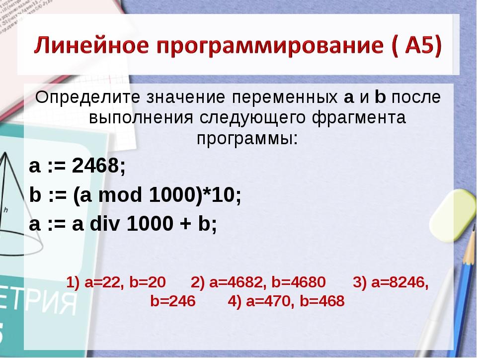 Определите значение переменных a и b после выполнения следующего фрагмента пр...