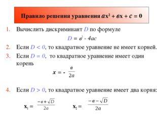 Правило решения уравнения ах2 + вх + с = 0 Вычислить дискриминант D по формул
