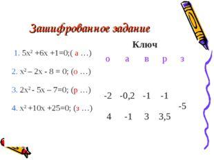 Зашифрованное задание 1. 5x2 +6x +1=0;(а …) 2. x2 – 2x - 8 = 0; (о …) 3. 2x2