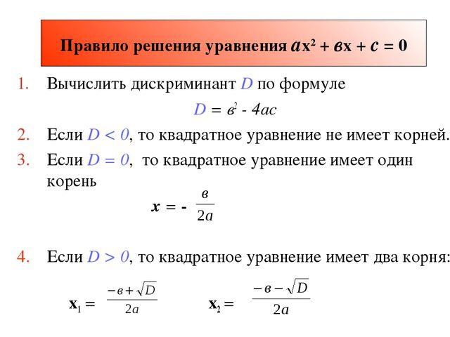Правило решения уравнения ах2 + вх + с = 0 Вычислить дискриминант D по формул...