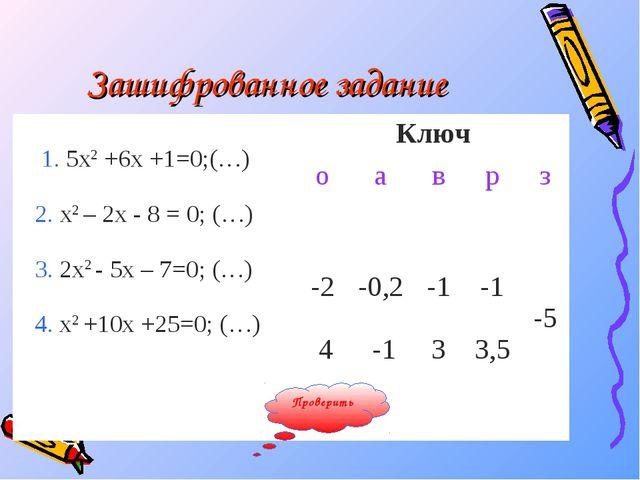 Зашифрованное задание Проверить 1. 5x2 +6x +1=0;(…) 2. x2 – 2x - 8 = 0; (…) 3...