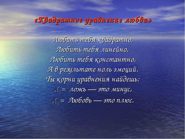 «Квадратное уравнение любви» Любить тебя квадратно, Любить тебя линейно, Люб...