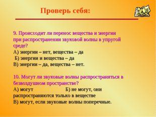 Проверь себя: 9. Происходит ли перенос вещества и энергии при распространении