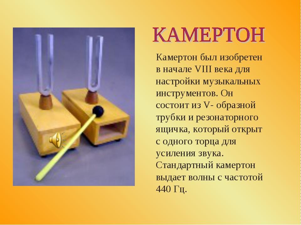 Камертон был изобретен в начале VIII века для настройки музыкальных инструмен...