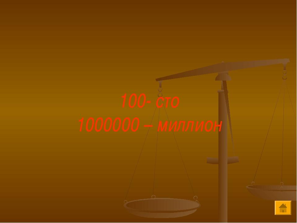 100- сто 1000000 – миллион