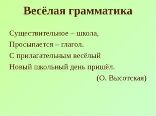 Весёлая грамматика Существительное – школа, Просыпается – глагол. С прилагате