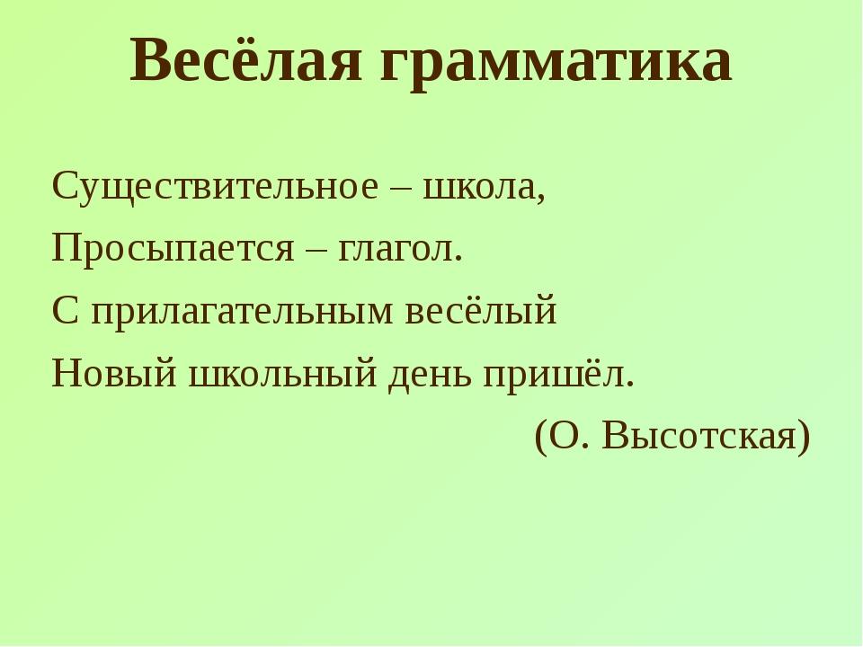 Весёлая грамматика Существительное – школа, Просыпается – глагол. С прилагате...