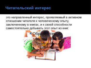 Читательский интерес это направленный интерес, проявляемый в активном отношен