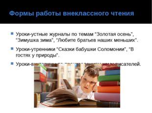 """Формы работы внеклассного чтения Уроки-устные журналы по темам """"Золотая осень"""