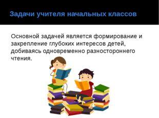 Задачи учителя начальных классов Основной задачей является формирование и зак