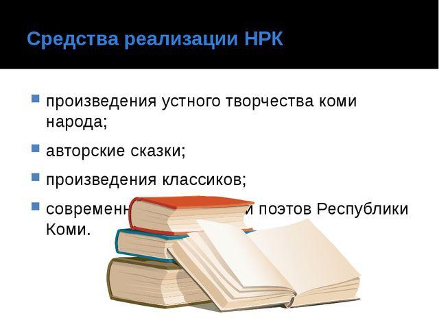 Средства реализации НРК произведения устного творчества коми народа; авторски...