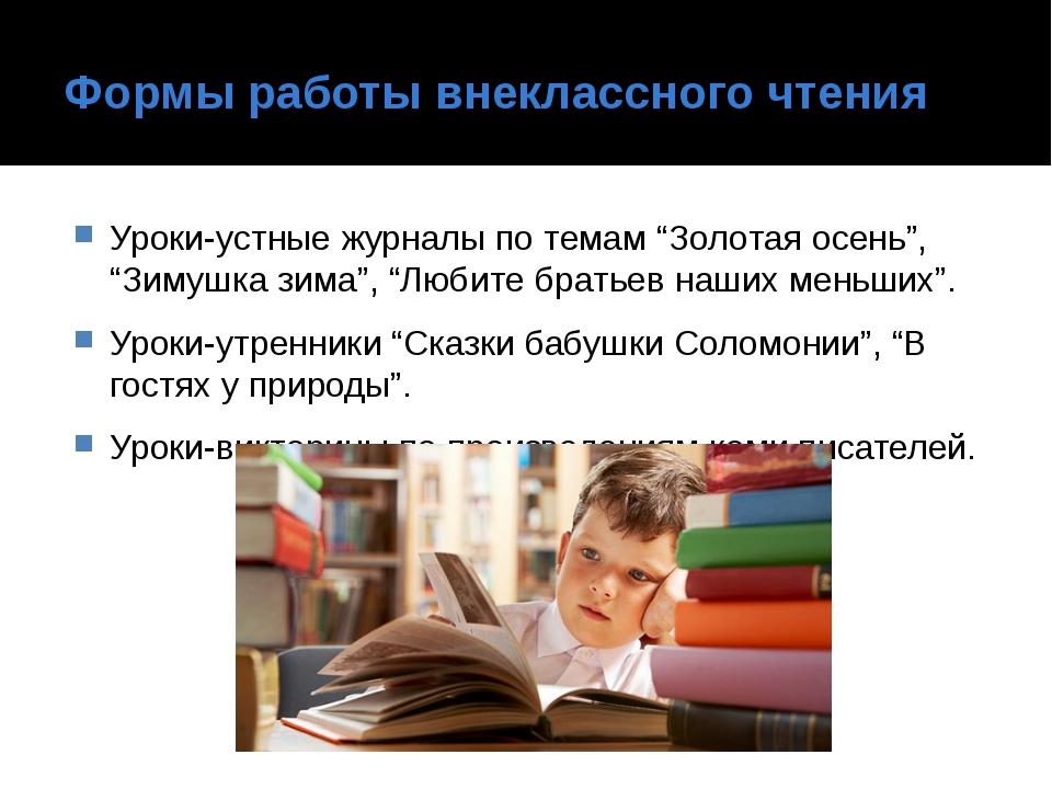 """Формы работы внеклассного чтения Уроки-устные журналы по темам """"Золотая осень..."""
