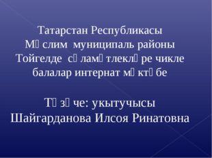 Татарстан Республикасы Мөслим муниципаль районы Тойгелде сәламәтлекләре чикле