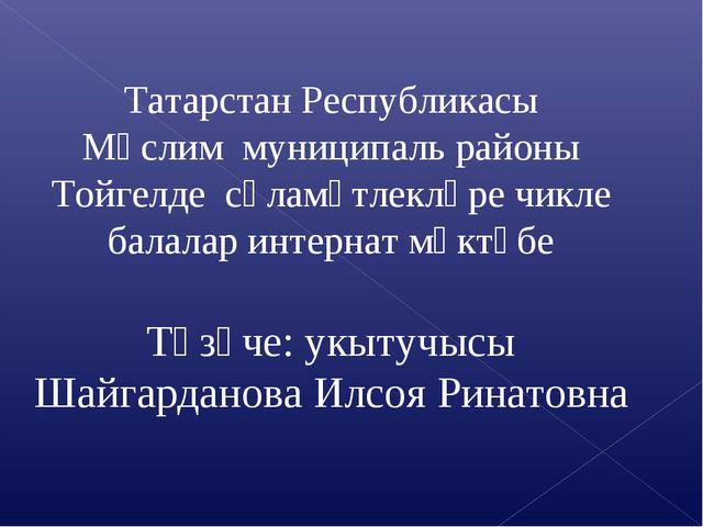 Татарстан Республикасы Мөслим муниципаль районы Тойгелде сәламәтлекләре чикле...