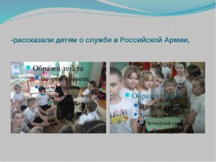 -рассказали детям о службе в Российской Армии,