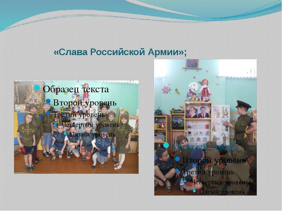 «Слава Российской Армии»;