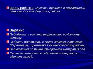 Цель работы: изучить прошлое и сегодняшний день сел Сосновоборского района. З