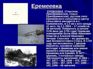 Еремеевка ЕРЕМЕЕВКА (Спасское, Преображенское, Спасо-Преображенское), русское