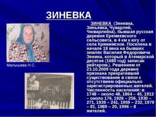 ЗИНЕВКА ЗИНЕВКА (Зеневка, Зиньевка, Чуварлей, Чюварлейка), бывшая русская дер