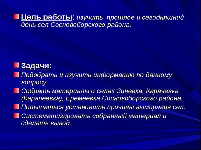 Цель работы: изучить прошлое и сегодняшний день сел Сосновоборского района. З...