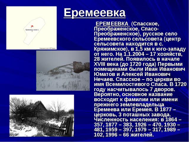Еремеевка ЕРЕМЕЕВКА (Спасское, Преображенское, Спасо-Преображенское), русское...