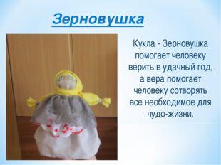Зерновушка Кукла - Зерновушка помогает человеку верить в удачный год, а вера