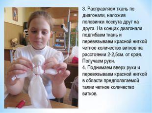 3. Расправляем ткань по диагонали, наложив половинки лоскута друг на друга. Н