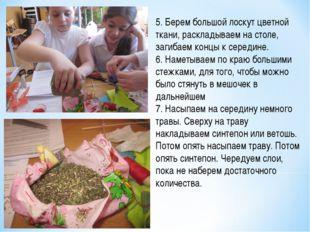 5. Берем большой лоскут цветной ткани, раскладываем на столе, загибаем концы