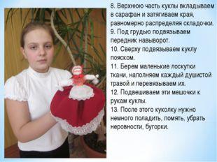 8. Верхнюю часть куклы вкладываем в сарафан и затягиваем края, равномерно ра