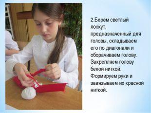 2.Берем светлый лоскут, предназначенный для головы, складываем его по диагона