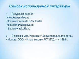 Список используемой литературы 1. Ресурсы интернет: www.krupenichka.ru http:/