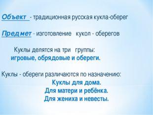 Объект - традиционная русская кукла-оберег Предмет - изготовление кукол - обе