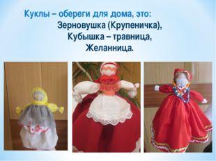 Куклы – обереги для дома, это: Зерновушка (Крупеничка), Кубышка – травница,