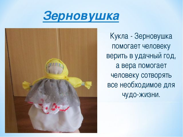 Зерновушка Кукла - Зерновушка помогает человеку верить в удачный год, а вера...