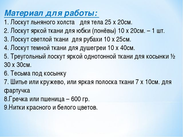 Материал для работы: 1. Лоскут льняного холста для тела 25 х 20см. 2. Лоскут...